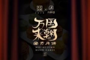 长城文创与尚粹堂达成战略合作,推出联名月饼