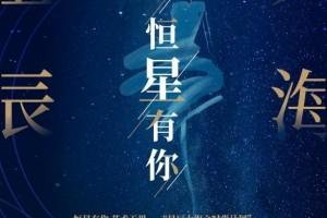 """恒星有你,""""星辰大海之时尚计划""""设计大赛评审座谈会在京举行"""